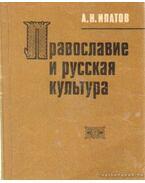 A pravoszláv hit és az orosz kultúra (orosz nyelvű)