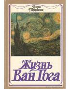 Van Gogh élete (orosz nyelvű)