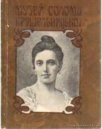 Szolomija Kruselnyickaja múzeum (ukrán nyelvű)