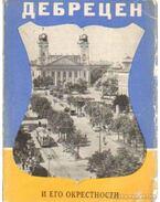 Debrecen és környéke (orosz nyelvű)
