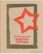 Vaszilij Tyerkin (orosz nyelvű)