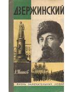 Dzerzsinszkij (orosz nyelvű)
