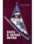 Vadászat és az állatvilág védelme (Охота и охрана фауна)