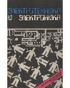Elektrotechnika és elektronika (Электротехника и электроника)