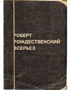 Rozsgyesztvenszkij - Új versek, poémák (Всерьез)