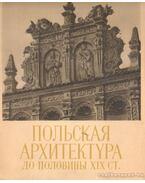Lengyel építészet a XIX. század első feléig (orosz nyelvű)