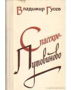 Guszev: Kisregények (Спасское-Путовиново)