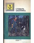 A vadász szótára (Словарь охотника)