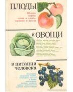 Zöldségek és gyümölcsök az ember táplálkozásában (orosz nyelvű)