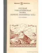 Az orosz romantikus poéma a XIX. század első felében (orosz nyelvű)