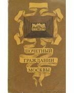 Moszkva tiszteletbeli polgára (orosz nyelvű)