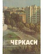 Cserkasz (orosz nyelvű)