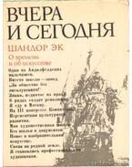 Mába érő tegnapok (Orosz nyelvű)