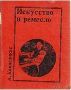 Művészet és kézművesség (orosz nyelvű)
