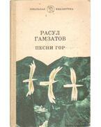 Gamzatov: Versek és poémák (Песни гор)
