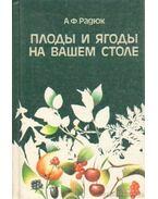 Bogyók és egyéb termések a konyhában (orosz nyelvű)