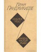 Padzsikidze: Két regény (Седьмое небо, Камень чистой воды)