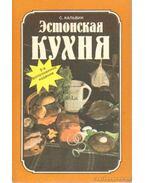 Az észt konyha (orosz nyelvű)