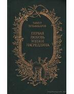 Zulfikarov: Poémák (Первая любовь Ходжи Насреддина)