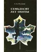 Hetven év vadászat (Семьдесят лет охоты)