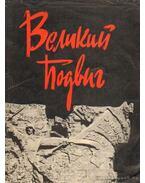 A nagy hőstett 1941-1945 (Великий подвиг)