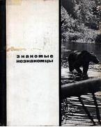 Ismerős ismeretlenek - fotóalbum (Знакомые незнакомцы - фотоальбом)