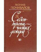 Trópusi esők szezonja (orosz nyelvű)