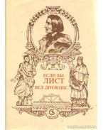 Liszt Ferenc életének krónikája (orosz nyelvű)