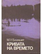 Az Időgörbe (bolgár nyelvű)