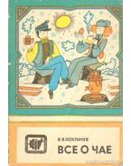 Minden, amit a teáról tudni kell (orosz nyelvű)