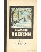 Anatolij Alekszin: Kisregények (orosz nyelvű)