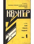 Kvantor 1991/1. (Квантор 1991/1.)