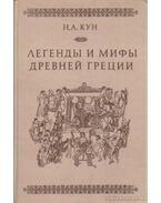 Legendák és mítoszok az ókori Görögországban (orosz nyelvű)