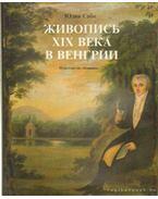 Magyarországi festészet a XIX. században (orosz nyelvű)