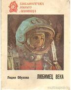 Az évszázad kedvence - Gagarin (orosz nyelvű)