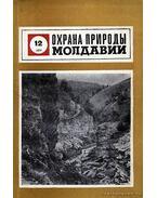 Moldávia természetének védelme 1974/12 (Охрана природы Молдавии 1974/12)