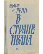 Iván országában (orosz nyelvű)