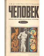 Az ember anatómiája, fiziológiája és higiéniája (orosz nyelvű)