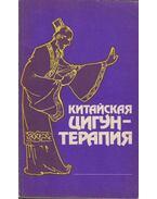 Kínai chi-kung terápia (orosz)