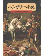 Kis magyar történelem (japán nyelvű)