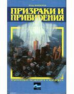Kísértetek és szellemek (orosz)