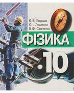 Fizika 10. osztály - Korsak, Evgen Vasziljovics, Ljasenko, Olekszandr Ivanovics, Szavcsenko, Vitalij Fedorovics
