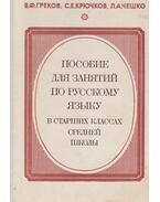 Segédkönyv a középiskolások orosz nyelvóráihoz (orosz)