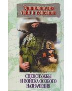 Titkosszolgálatok és különleges katonai alakulatok a világon (OROSZ)