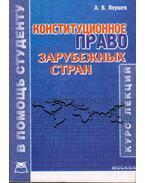 Külföldi országok alkotmánytana (orosz)