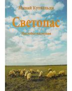 Fénybojtár (orosz) - Kútvölgyi Mihály