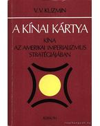 A kínai kártya - Kuzmin, V.V.