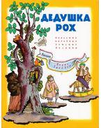 Lengyel népi gyermekdalok (orosz)