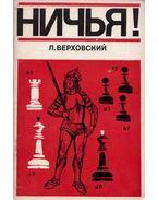 Döntetlen! (orosz) - Leonyid Verhovszkij