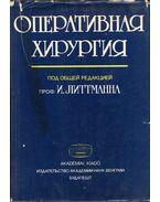 Sebészeti műtéttan (orosz) - Littmann Imre